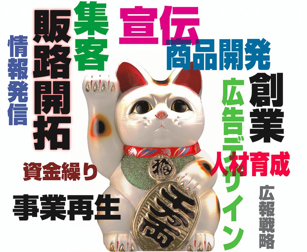 沖縄県よろず支援拠点トッページ