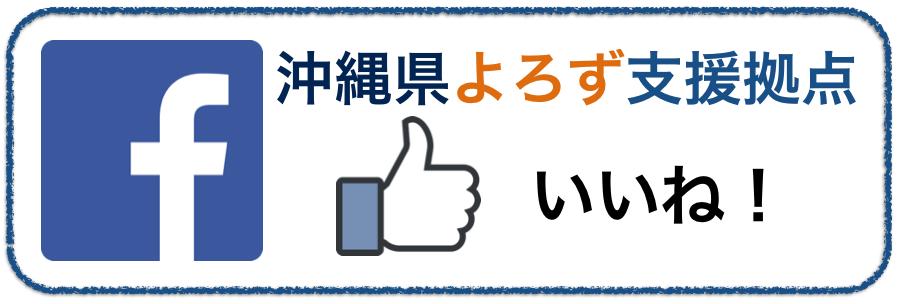 yorozu-fb