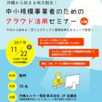 中小規模事業者のためのクラウド活用セミナーin沖縄