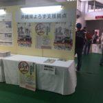 「第42回沖縄産業まつり」 沖縄県よろず支援拠点の無料経営相談ブース開設します