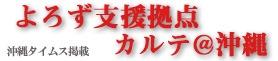 沖縄県よろず支援拠点 支援事例集