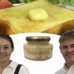 ニュージーランド蜂蜜の商品開発と販路 どう進める?